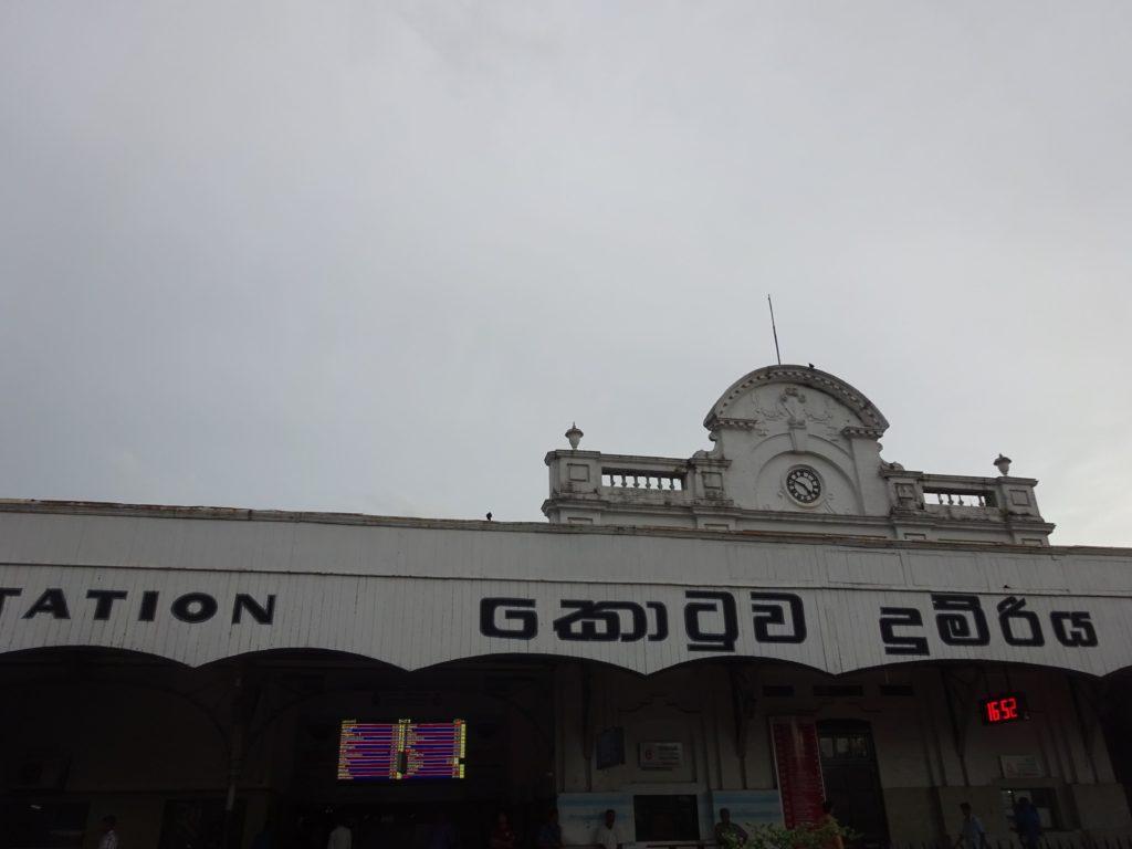 コロンボ・フォート駅